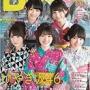 【けやき坂46】B.L.T.(月刊ビー・エル・ティー) 2018年8月号