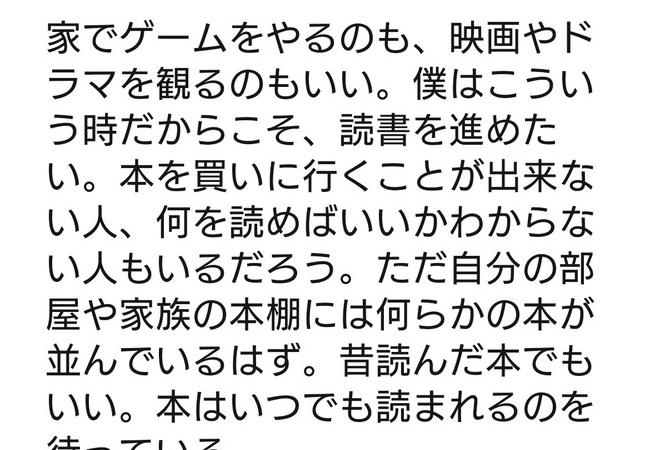 小島監督「家でゲーム、映画、ドラマもいい。僕はこういう時だからこそ、読書を進めたい。」