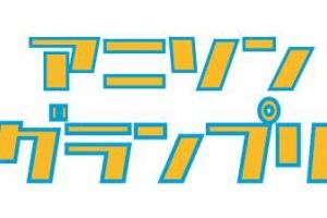 【アニソン】「第8回全日本アニソングランプリ」が開催見送りに