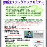 『TAC横浜校にて中小企業診断士スキルアップセミナー』の画像