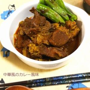 とっても不思議な味わい♪牛すじ肉の中華風カレー煮込み