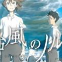 台風のノルダ 無料動画