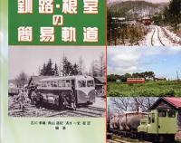 『お薦め書籍「釧路・根室の簡易軌道」』の画像