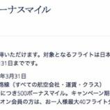 『デルタ ニッポン500マイルキャンペーン延長決定。国内線に乗ったら早めに申請しよう。』の画像