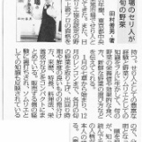 『日本農業新聞に書評掲載されました』の画像
