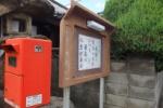 慈光寺の前には石碑と郵便ポストがあるけど、『その横の掲示板の言葉』がほっこりする!