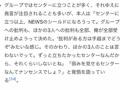 【朗報】NEWS手越、コロナの抗体を獲得していた
