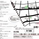 『【戸田朝市】明日予定されていた戸田朝市は「お店de朝市」に変更して開催されることになりました。午前8時から正午までの開催です。』の画像