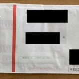 『納得のいかない交通違反の反則金(青切符)を払わず50日、ついに交通反則通告書(ピンク)が届いた』の画像