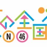 『【乃木坂46】『6thバスラ』一般発売当落報告祭り開催!安定の503祭りの模様・・・』の画像