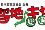 【速報】ご当地キャラ総選挙2013の結果が発表されました~織姫ちゃん、星のあまんはどうだったのでしょうか?~