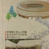 『東京五輪会場、暑さ対策として視覚的に涼しい印象を与えるアサガオを並べる事に。』の画像