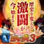 News】平和「S戦国乙女3天剣を継ぐものH3」サンスリー「S咲-saki-SH」他、検定通過!