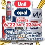 『【スタッフ日誌】6月22日(土)、23日(日)UnilOpalイベント開催!』の画像