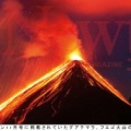 雑誌ニュートン11月号を読んで--数学パラドックスと噴火