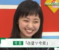 【欅坂46】ずみこがやりたい企画、白塗り!?!?!?!【欅って、書けない?】