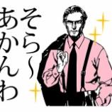『9月26日(土)出勤キャストのお客様からの感想3つそのまま載せる』の画像