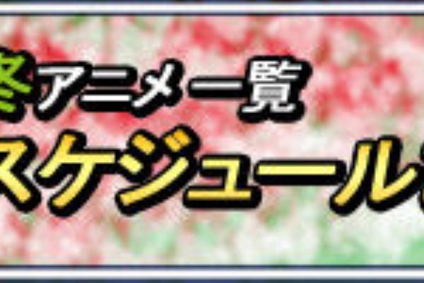 一覧 アニメ 新 番組