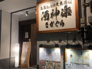 姫路 大衆酒場「酒神楽(さかぐら)」