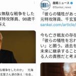 【元特攻隊員】同じ人の話なのに、新聞社によってこうも違う!京都新聞と産経新聞