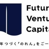 『フューチャーベンチャーキャピタル(8462)-Barclays Capital Securities』の画像