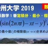 『【必須問題】2019年度九州大学理系数学第1問/数学Ⅲ 定積分・2次関数の最小値・極限』の画像