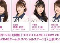 9/15「TOKYO GAME SHOW 2019」Lenovoブースにチーム8が出演!