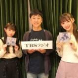 『[再掲] 明日(12月4日 朝4:00~) TBSラジオ「Fine!!」に、音嶋 莉沙・山本杏奈 出演【イコラブ】』の画像