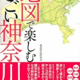 『地図で楽しむすごい神奈川』の画像