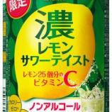 『【期間限定】とにかく濃い「アサヒスタイルバランス 濃レモンサワーテイスト」はレモン25個分のビタミンC配合です』の画像