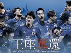 22:20からアジアカップ・・・サッカー日本代表戦あるけど