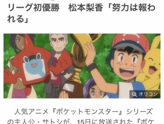 サトシさん優勝、Yahoo!ニュースに掲載される