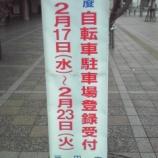 『戸田公園駅の駐輪場の今年度受付が始まりました』の画像