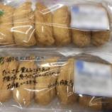 『【乃木坂46】山崎怜奈が3期生の差し入れに書いたメッセージが泣ける・・・』の画像