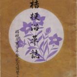 『桔梗開基百年祭記念協賛会発行「桔梗沿革誌」の掲載について』の画像