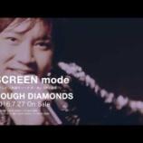 『2016年7月27日発売 SCREEN mode「ROUGH DIAMONDS」』の画像