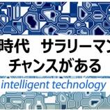 『AI時代に活躍できるサラリーマンになるためにすること』の画像