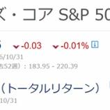 『【トータルリターン】バフェット太郎10種 VS S&P500指数』の画像