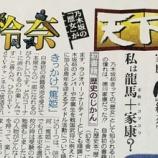 『【乃木坂46】流石のチョイスwww『家康』にまさかの人選wwwwww』の画像
