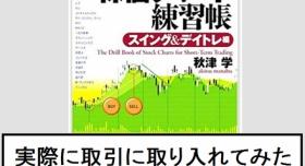 『株価チャート練習帳(スイング&デイトレ編)を読んで実際取引した感想・評価レビュー』の画像