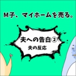 『M子、マイホームを売る〜夫への告白②夫の反応〜』の画像