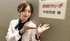 【悲報】中田花奈さん、卒業まで1時間切ってしまう・・・