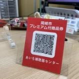 『2020年【岡崎市】プレミアム付商品券【デジタル商品券】が始まってます!』の画像