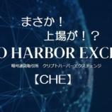 『副業仮想通貨のすすめ 【CHE】上場!? その顛末!』の画像