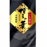 『【新商品】本格焼酎「博多の華 芋20%」「博多の華 そば」登場』の画像