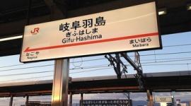 """【話題】新幹線「のぞみ」""""ナゾの通過駅""""「岐阜羽島」には何がある?"""