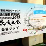 『第3回真駒内花火大会1』の画像