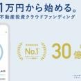 【運用資産残高No.1】1万円から始める高配当3.5%〜10%の不動産投資型「CREAL」は、クリアな情報開示で安心して投資出来る優れたサービス。