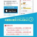 『ぜひスマホに「Yahoo!防災情報アプリ」をインストールください。台風情報のほか、戸田市の災害関連情報、犯罪発生情報などもお知らせされます。』の画像