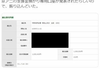 【朗報】京都アニメーション募金に200万振り込むアニヲタ神が現れる